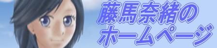 藤馬奈緒さんのホームページ